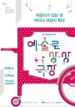 서울문화재단 관악어린이창작놀이터가 여름방학을 맞아 어린이를 위한 창작공연 5개를 선보인다