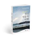 부부가 함께 떠나는 전국 자동차 여행, 조남대‧박경희 지음, 324쪽, 14,800원