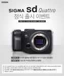 세기P&C가 포베온 X3 다이렉트 이미지 센서를 탑재한 높은 이미지 품질의 렌즈 교환식 디지털 카메라 SIGMA sd Quattro를 정식 판매한다