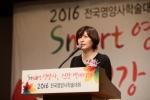 2016 전국영양사학술대회 개회식