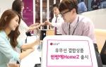 LG유플러스 직영점 직원이 유무선 결합상품 '한방에 Home 2' 상담을 하고 있는 모습