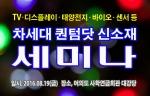 산업교육연구소, 차세대 퀀텀닷 신소재 세미나 개최