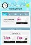 아이스타일24가 여름맞이 할인쿠폰 증정 이벤트 2탄을 8월 1일부터 14일까지 2주에 걸쳐 실시한다