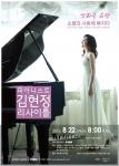 피아니스트 김현정이 8월 22일 오후 8시, 성남 TLi아트센터에서 영화 속 쇼팽이라는 주제로 공연을 개최한다