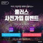풀러스가 8월 29일부터 서울 지역으로 출발지를 확대하기에 앞서 사전 가입자를 모집한다