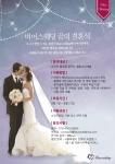 비어스웨딩이 경제적 어려움 등으로 결혼식을 올리지 못한 결혼식 소외계층을 대상으로 무료 결혼식을 올려 주는 이벤트 꿈의 결혼식 시즌2를 시작한다