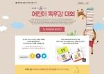 예스24가 제13회 예스24 어린이 독후감 대회를 개최하고, 오는 9월 11일까지 독후감을 접수 받는다