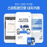 중고차 모바일 앱 첫차가 중고차 직거래 서비스 스마트직거래를 신설했다