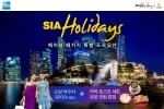 싱가포르항공이 자사 에어텔 상품인 시아 홀리데이를 아멕스 카드로 구매한 여행객 대상으로 각종 바우처를 증정하는 프로모션을 진행한다