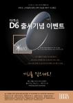 대명광학주식회사가 다가스 D6 출시 기념 이벤트를 실시한다