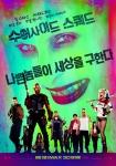 영화 수어사이드 스쿼드 포스터