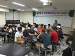 동명대-미국 남일리노이대 46명이 글로벌 학습을 실시하고 있다