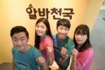 천국의 알바 14기 주인공으로 선정된 (왼쪽부터) 김정훈(23), 정지예(23), 김한별(26), 최민선(20)씨