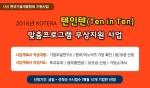 한국기술개발협회는 KOTERA 텐인텐 맞춤프로그램 무상지원사업 계획을 홈페이지에 공고하고 석착순 수시 접수를 받는다