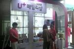 곤지암리조트에 마련된 LG유플러스의 U+패밀리샵 홍보 부스에서 고객들이 구매 물품들을 살펴보고 있다