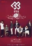 BTOB 대만 콘서트 공식 포스터