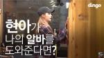 알바천국과 딩고스튜디오가 제작한 천국의 우체통 수고했어, 오늘도 현아 편 영상이 네티즌들에게 잔잔한 감동을 선사하고 있다