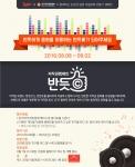 Bugs와 한국저작권위원회가 함께하는 반듯한 음원 이용문화 만들기 캠페인