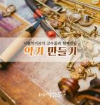 낙원악기상가는 서울문화재단과 함께 8월 23일부터 9월 6일까지 소비자들을 위한 악기 수리 및 만들기 강습 프로그램 낙원의 고수를 진행한다고 밝혔다