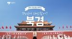 아만투어 10월 중국 무료 이벤트