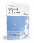 대한민국에서 평범하게 살아볼까, 나병현 지음, 좋은땅출판사, 72쪽, 10,000원