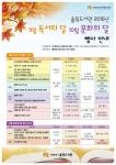 율목도서관 2016년 9월 독서의 달 및 10월 문화의 달 문화행사 홍보물