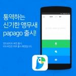 네이버가 인공지능 기술을 기반으로 한 자동통역 앱인 파파고를 출시했다