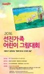 축산식품전문기업 선진은 2016 선진 전국 어린이 그림대회를 개최한다. 응모 접수는 8일부터 9월 9일까지 한 달간이다