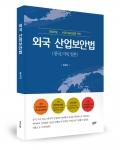 외국 산업보안법, 홍성삼 지음, 좋은땅출판사, 282쪽, 20,000원
