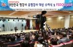 2016년도 명강사 유명강사 대상 수여식이 개최된다