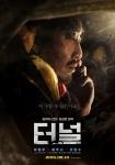 하정우, 배두나 주연의 영화 터널 포스터