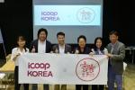 한국 아이쿱생협과 홍콩 가가아이쿱이 MOU를 체결했다