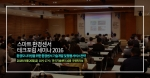 테크포럼은 8월 26일 오전 10시에 한국기술센터 16층 국제회의실에서 스마트 환경센서 테크포럼 세미나 2016를 개최한다
