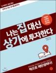 부동산오아시스에서 강의를 진행하는 김종율 씨가 나는 집대신 상가에 투자를 한다를 출간했다