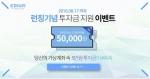 크라우드펀딩 플랫폼 이디움펀딩이 런칭기념 투자금 지원이벤트를 실시한다