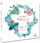 바오로딸, 창작 생활성가 하늘바라기 '주님과 나' 음반 발매