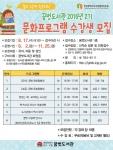 꿈벗도서관 2016년 2기 문화프로그램 수강생 모집 홍보물