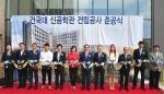건국대학교는 서울캠퍼스내 최대 규모 첨단 연구시설인 신공학관을 착공 1년 9개월만에 완공하고 11일 오후 신공학관 준공식을 열었다