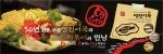 신개념 즉석떡볶이 브랜드 영사미가 18일 코엑스 프랜차이즈 창업박람회에 참가한다