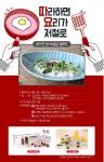 LG DIOS 광파오븐 공식 커뮤니티 오븐&더레시피가 맛과 칼로리 모두 잡은 레시피를 공개, 이벤트를 진행한다