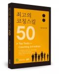 최고의 코칭스킬 50, Gillian Jones·Ro Gorell 지음, 이호재·김진욱·조한용 번역, 좋은땅출판사, 296쪽, 17,000원