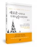 새로운 시각으로 인생을 리디자인 하라, 진현우 지음, 좋은땅출판사, 218쪽, 13,800원