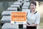 신한은행은 중금리 신용대출 활성화를 위해 지난 7월 5일 출시한 신한 사잇돌 중금리대출이 160억원을 돌파하고 은행권 실적 1위를 달성했다