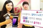 LG유플러스는 신한카드 제휴 프로모션으로 10만원 추가할인에 기존 R클럽을 활용하는 등 갤럭시 노트7을 구매하고자 하는 고객에게 다양한 혜택을 제공한다