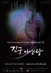 김구 아리랑 공연 포스터