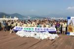 13일 창원시 귀산 해변 일대에서 환경정화활동에 참가한 볼보건설기계코리아 임직원 및 가족 200여 명이 단체사진을 촬영하고 있다
