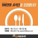쌀의 맛있는 기적, 미라클 공모전 결선 100인의 시식단 모집