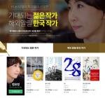 정유정 작가가 온라인 투표를 통해 한국 소설의 미래가 될 젊은 작가로 선정됐다