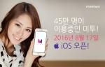45만이 이용 중인 소셜 데이팅 앱 미투가 iOS 버전을 론칭했다