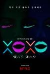 넷플릭스 오리지널 영화 '스오 엑스오(XOXO) 공식 포스터